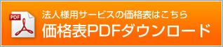 法人価格表PDFダウンロード
