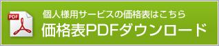 個人価格表PDFダウンロード