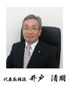 丸長運送株式会社 代表取締役:井戸 清明