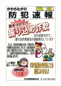 河内長野警察署防犯係より「気をつけて!振り込め詐欺」