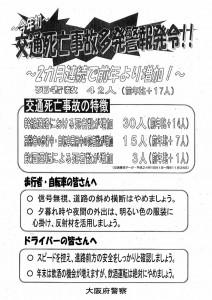 大阪府警察より「交通死亡事故多発警報発令」