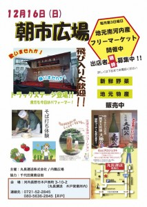 12月16日(日)丸長運送 木戸営業所内