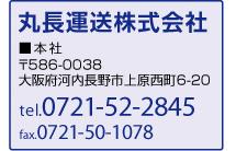 物流・倉庫の事なら、丸長運送株式会社|大阪府南部の河内長野市から